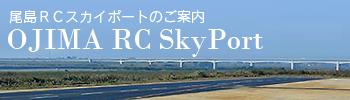 尾島ECスカイポートのご案内