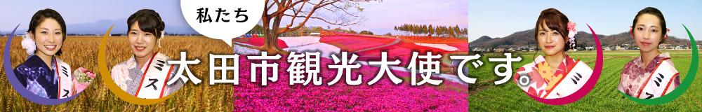 私たち太田市観光大使です。