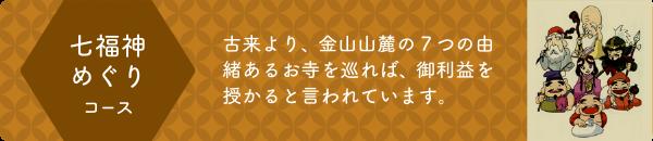 七福神めぐりコース