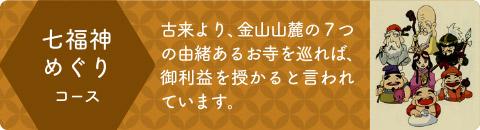 上州太田七福神めぐりコース