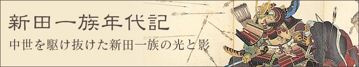 新田一族年代記