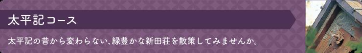 太平記コース