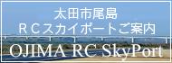太田市尾島RCスカイポートご案内