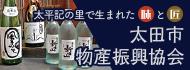 太田市物産振興協会
