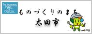 ものづくりのまち太田市