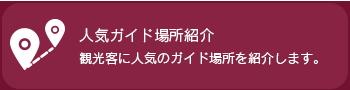 人気ガイド場所紹介