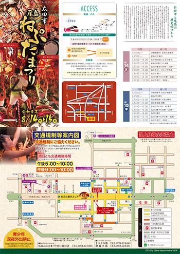 尾島ねぷたまつり2019マップ