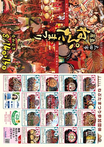 尾島ねぷたまつり2019