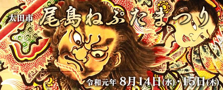 尾島ねぷたまつり 令和元年8月14日(水)・8月15日(木)