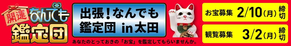 出張!なんでも鑑定団 in 太田