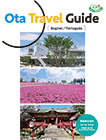 太田市観光ガイドマップ多言語版