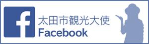 太田市観光大使Facebook