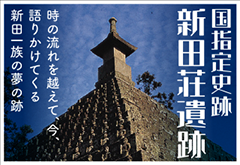 国指定史跡 新田荘遺跡