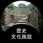 歴史・文化施設