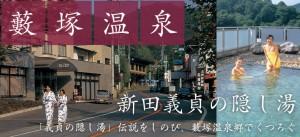 藪塚温泉 新田義貞の隠し湯