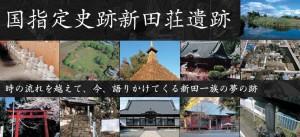 国指定史跡新田荘遺跡